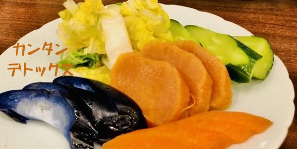 発酵食品のお漬物