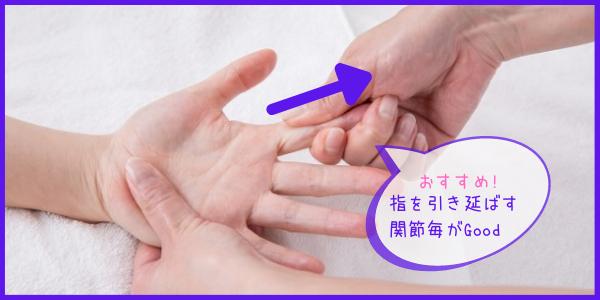 指を引き延ばす