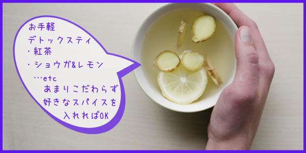 簡単デトックス紅茶。ショウガとレモン。好みのスパイスで楽しむ