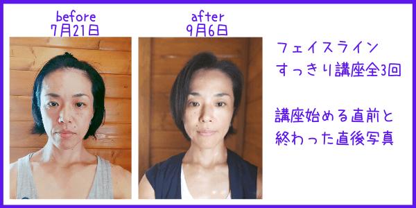 セミナー全3回行った後の変化の顔写真